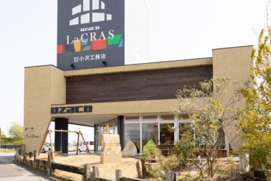 株式会社小沢工務店 本社・LaCRAS本店