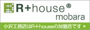 R+house mobara