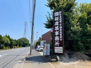桜建築事務所